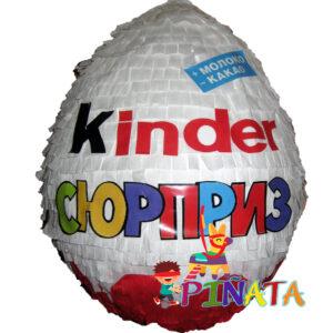 Піньята Кіндер